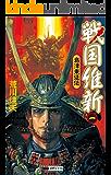 戦国維新 1 島津東征伝 (歴史群像新書)