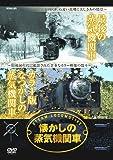 懐かしの 蒸気機関車 最期の 蒸気機関車 カラー版なつかしの 蒸気機関車 RAX-402 [DVD]