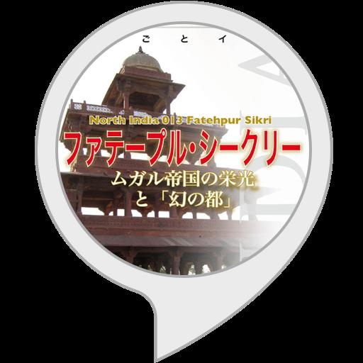 【Alexa版】北インド013ファテープル・シークリー〜ムガル帝国の栄光と「幻の都」