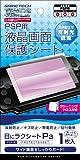 PSP(PSP-1000、2000、3000)用液晶画面保護シート『目にラクシートP3』