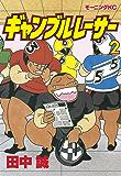 ギャンブルレーサー(2) (モーニングコミックス)