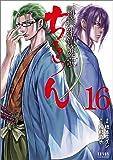 ちるらん新撰組鎮魂歌 16 (ゼノンコミックス)