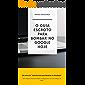 O Guia Escroto para Bombar no Google Hoje!: Estrestégias de SEO proibidas e insights para resultados rápidos