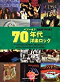 バンド・スコア ベスト・オブ・70年代洋楽ロック[ワイド版]
