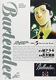 バーテンダー 5 (ジャンプコミックス デラックス)