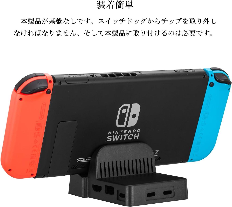 小型 switch ドック