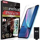 【 iPhone XR ガラスフィルム ~ 強度No.1 (日本製) 】 iPhone XR フィルム [ 約3倍の強度 ] [ 最高硬度10H ] [ 6.5時間コーティング ] OVER's ガラスザムライ (らくらくクリップ付き)