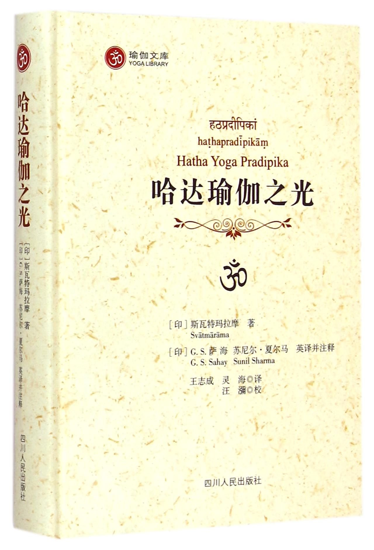 Hatha Yoga Pradipika Hardcover) (Chinese Edition ...