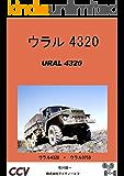 ウラル 4320 クロスカントリー・ビークル