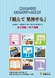 広島市立藤の木小学校 未来の学びへの挑戦II「鍛えて発揮する」主体的・対話的で深い学びを実現する かく活動×ICT活用