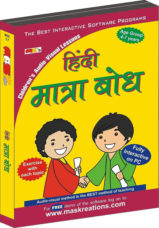 Workbooks hindi matras free worksheets : MAS Kreations Hindi Matra Bodh: MAS Kreations: Amazon.in: Software
