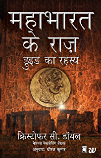 The Immortals Of Meluha Hindi Ebook Amish Amazon In Kindle Store