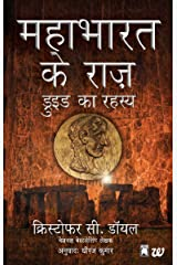 Druid Ka Rahasya - Mahabharat Ke Raaz (The Secret of the Druids - Hindi) (Hindi Edition) Kindle Edition