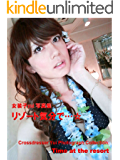 Crossdresser Yui photograph collection : Time at the resort (Japanese Edition)