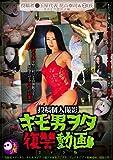 投稿個人撮影 キモ男ヲタ復讐動画 タカトウヤヨイ編(DWD-058) [DVD]