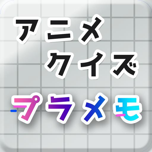アニメクイズ プラメモ~プラスティック・メモリーズ版~