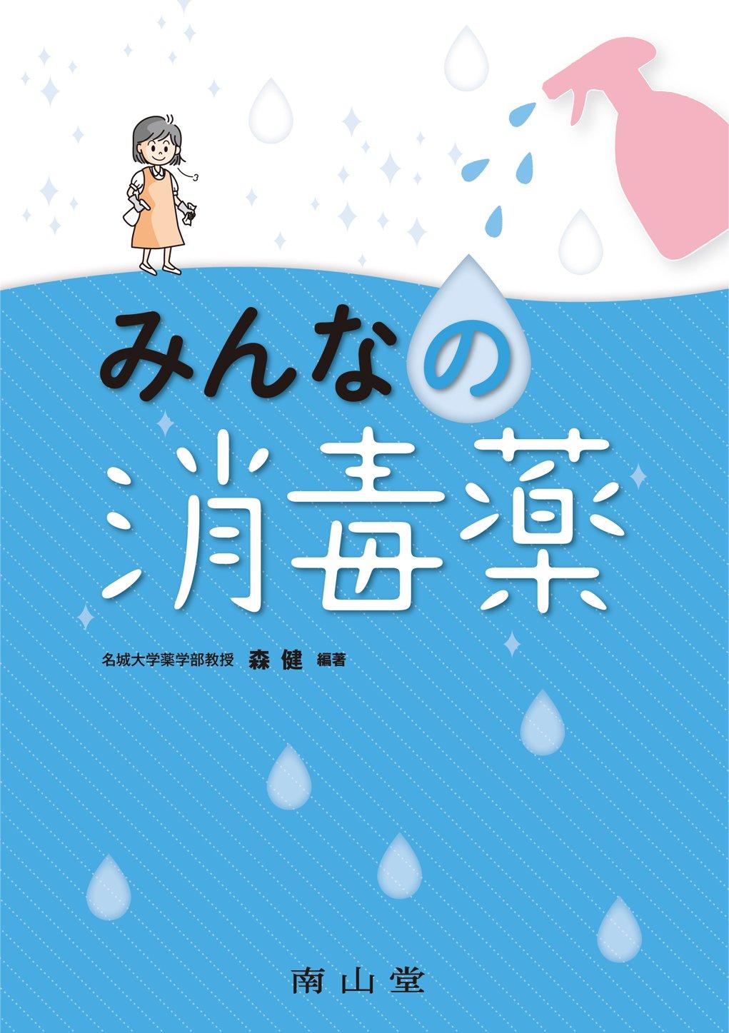 Download Minna no shodokuyaku. PDF