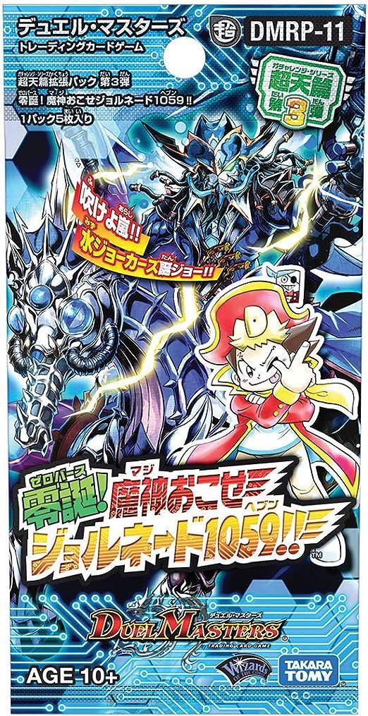 タカラトミー TAKARA TOMY Duel Masters TCG DMEX-02 Card Box Legend 12 Japa