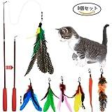 じゃれ猫 猫のお好みじゃらし 猫のおもちゃ 猫じゃらし 天然鳥の羽棒鈴付き 羽根(7羽) 伸縮できる 釣り竿(1本)
