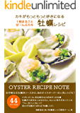 カキがもっともっと好きになる牡蠣レシピ