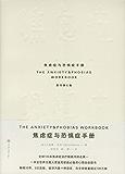 焦虑症与恐惧症手册(原书第6版) (鹿鸣心理·心理自助系列)