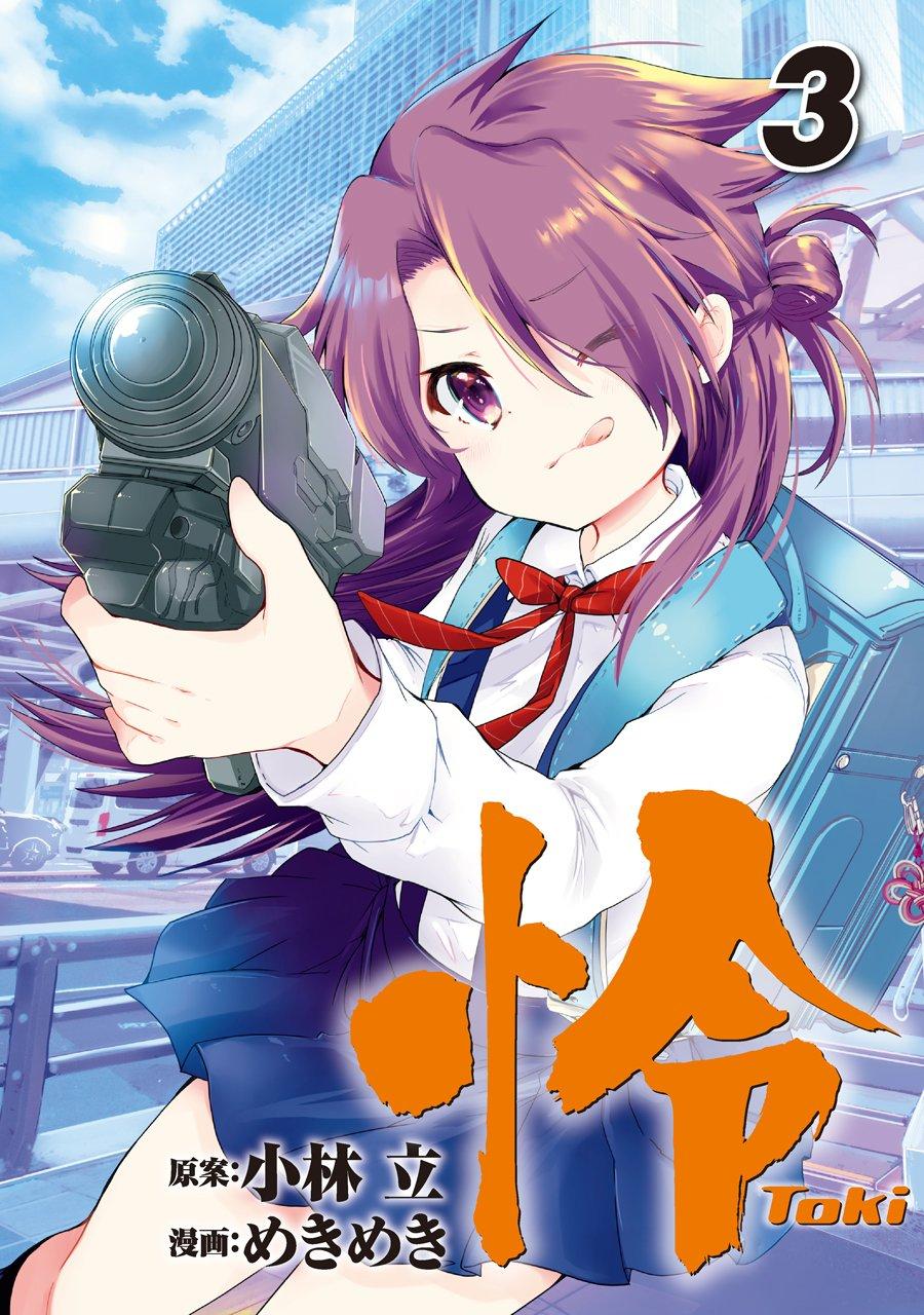 怜-Toki- 第3巻