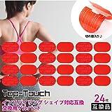 24枚セット Top-Touch 互換パッド Micaco ミカコ 骨盤EMSパッド 対応 高品質互換 替えゲルパッド 4.8×7.5cm 計24枚 (8枚×3袋) 日本製ゲルシート採用 正規品ではありません