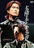 【新装版】キャラメルボックス『太陽まであと一歩』 [DVD]
