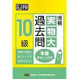 漢検 10級 実物大過去問 本番チャレンジ!
