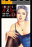 実験人形ダミー・オスカー 13