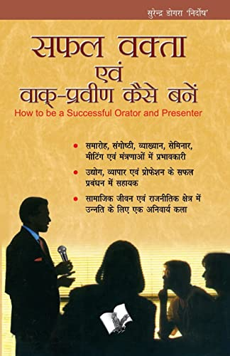 Safal Vakta Evam Vaak Praveen Kaise Bane: Ideas and Tips To Become Successful Speaker