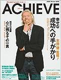 ACHIEVE―夢を達成するためのパスポート (2009|Winter創刊号)
