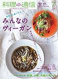 料理通信 2019年7月号 (2019-06-06) [雑誌]