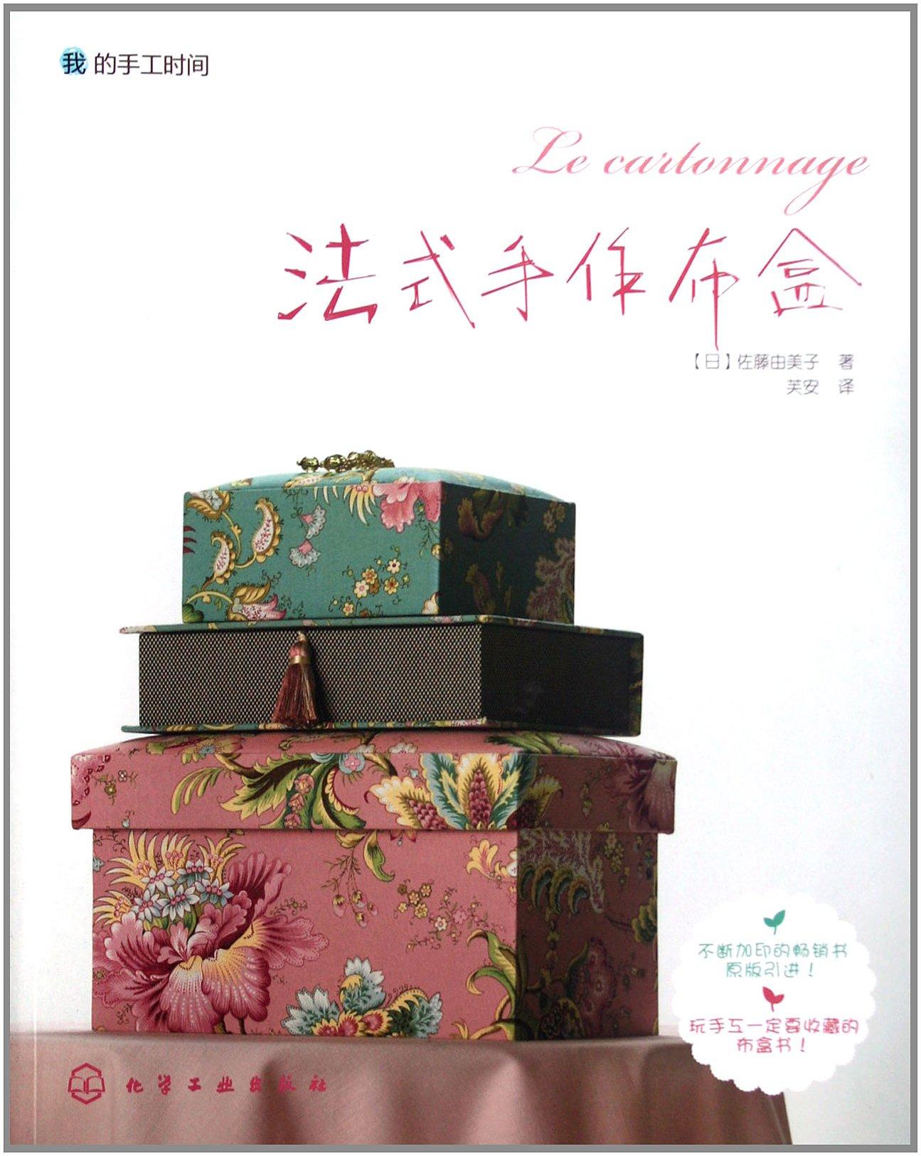 Download French DIY Fabric Box (Chinese Edition) pdf epub