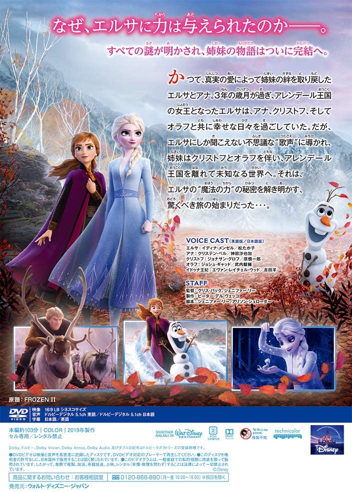 レンタル アナ dvd 雪 2
