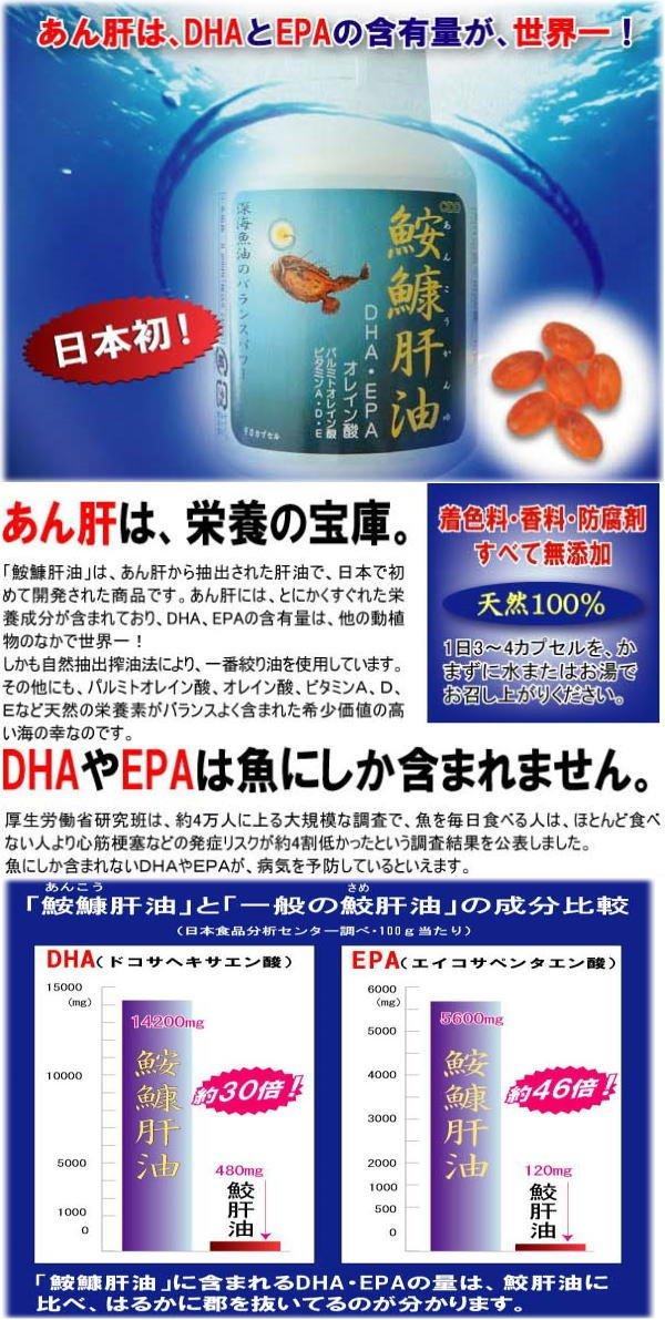 【 鮟鱇肝油(あんこうかんゆ) 】あん肝は栄養の宝庫です!DHAEPAの含有量は他の動植物の中で世界一! B00DSIGT8S