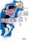一瞬と永遠と (朝日文庫)