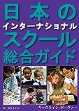 日本のインターナショナルスクール総合ガイド Guide To International Schools In Japan 日本語版 (In Japanese)