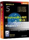 Windows核心编程(第5版)