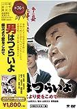 松竹 寅さんシリーズ 男はつらいよ 柴又より愛をこめて [DVD]
