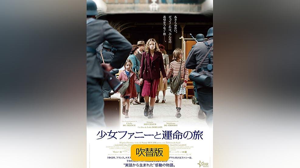 少女ファニーと運命の旅(吹替版)