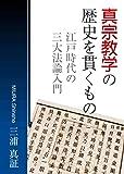 真宗教学の歴史を貫くもの-江戸時代の三大法論入門-