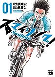スマイリング!~晴れやかなロード~ 1 (ヤングチャンピオン・コミックス)
