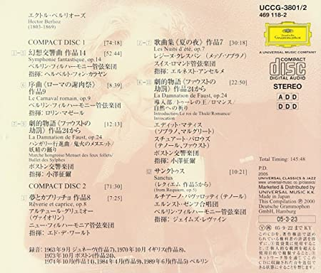 BERLIOZ COLLECTION(2CD)