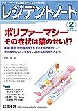 レジデントノート 2016年2月号 Vol.17 No.16 ポリファーマシー その症状は薬のせい! ?〜転倒、頻尿、認知機能低下などの本当の原因は...?多剤服用のリスクを知って、適切な処方を考えよう!