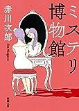 ミステリ博物館 (徳間文庫)