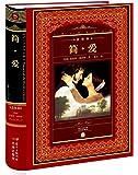 世界文学名著典藏·全译本(新版):简·爱