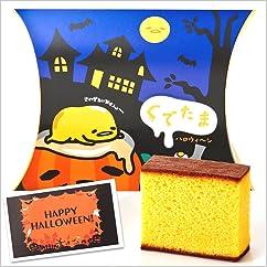 【ケーキ・洋菓子の新商品】ハロウィン リトルハロウィン (ぐでたま個包装)