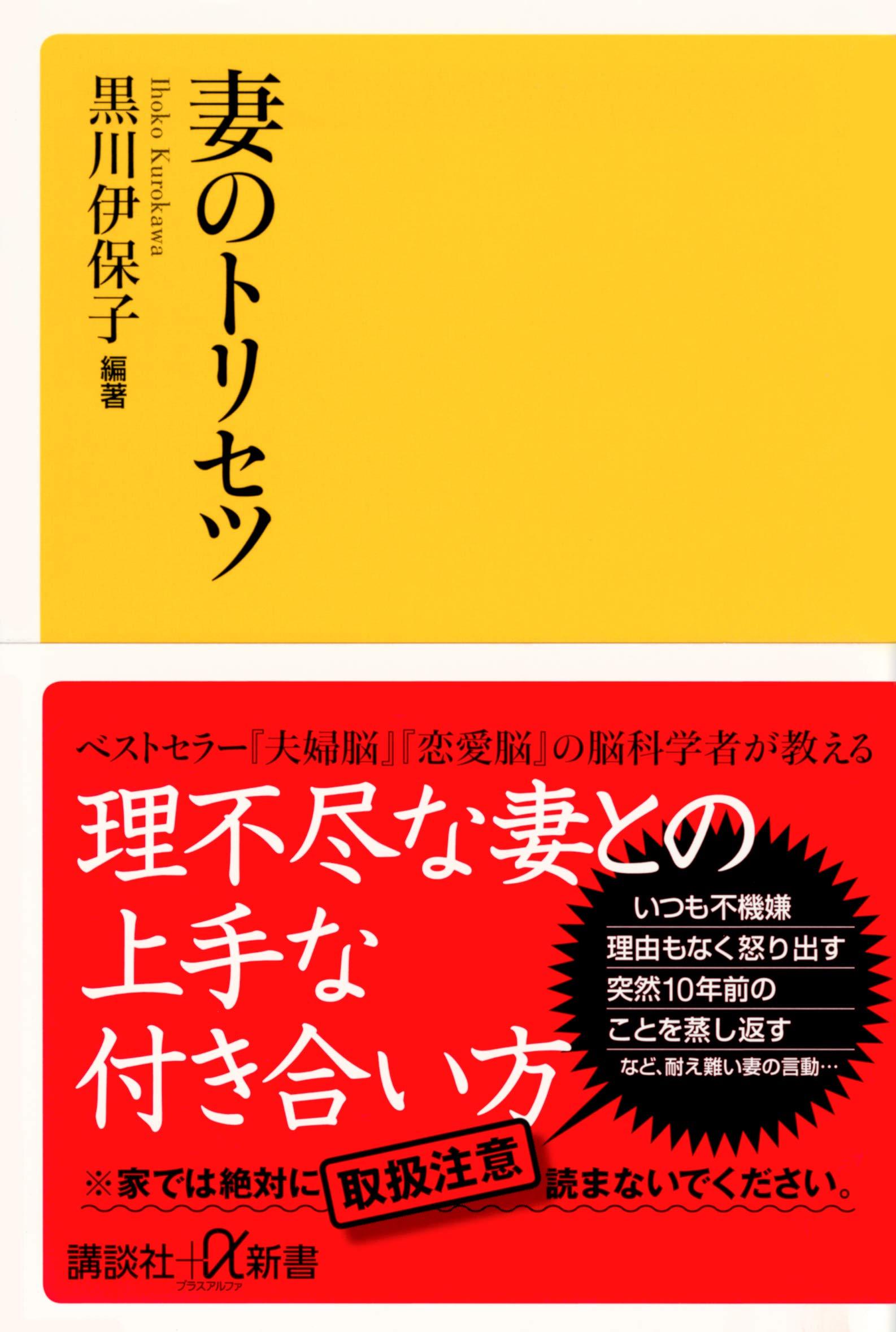 妻のトリセツ (講談社+α新書) | 黒川 伊保子 |本 | 通販 | Amazon