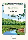 寂静的春天:Silent Spring(英文版) (English Edition)